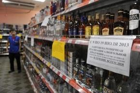 С сегодняшнего дня алкоголь в Петербурге нельзя будет купить с 22:00
