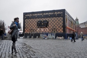 На Красной площади начали разбирать чемодан Louis Vuitton