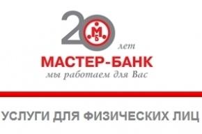 Центробанк отозвал лицензию у «Мастер-банка»