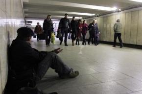 В Петербурге цыгане заставляли «рабов» попрошайничать в метро