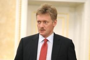 Семья для Путина — закрытая территория, рассказал Песков