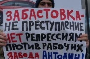 Президент United Autoworkers потребовал «прекратить репрессии» на заводе «Антолин»