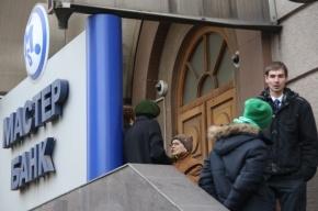 «Мастер-банк» мог лишиться лицензии шесть лет назад, если бы не «крыша» ФСБ