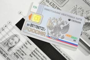 ФМС предлагает отказаться от выдачи бумажных паспортов с 2016 года