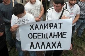 Из Петербурга депортированы приверженцы радикальной религиозной идеологии
