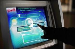 РЖД предупреждают о сбоях в работе билетных терминалов