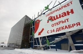 В Подмосковье 11 гипермаркетов «Ашан» перестали продавать алкоголь