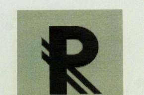 Более 250 тысяч человек проголосовали за символ рубля