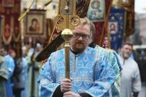 Милонов заявит в полицию на организаторов ЛГБТ-фестиваля в Петербурге