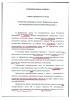 В законопроекте ЛДПР о грамотности обнаружили многочисленные ошибки : Фоторепортаж