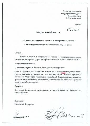 В законопроекте ЛДПР о грамотности обнаружили многочисленные ошибки : Фото