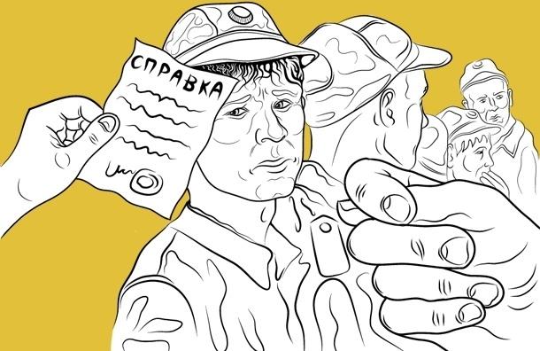 Справки уклонистов военные комиссариаты смогут выдавать заочно