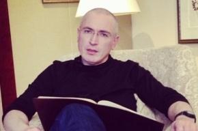 Ходорковский не собирается спонсировать российскую оппозицию