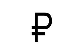 Символом российского рубля выбран знак  «ք»