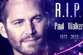 Пол Уокер умер от травм и ожогов