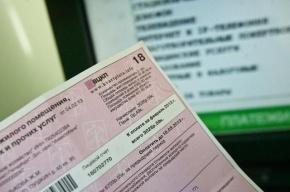 Жителям Петербурга пересчитают квартплату за ноябрь