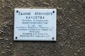 Исторические здания Петербурга предлагается снабдить информационными досками