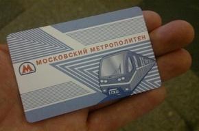 Проезд в столичном метро с 1 января подорожает до 40 рублей