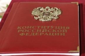 Молодежь Петербурга предложила переписать Конституцию РФ