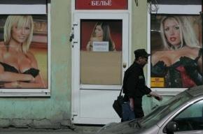 В Петербурге задержаны злоумышленники, укравшие женское белье
