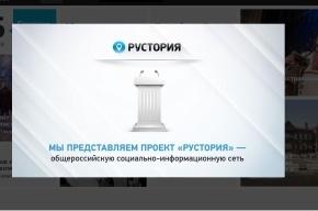 Новая российская соцсеть «Рустория» будет платить пользователям