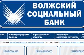 ЦБ РФ отозвал лицензию у Волжского социального банка