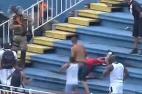 В Бразилии в массовой драке фанатов погибли два человека