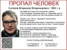 Фоторепортаж: «Владимир Силаков»