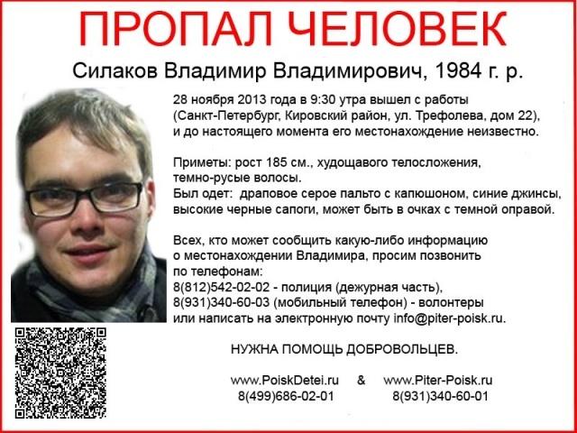 Владимир Силаков: Фото