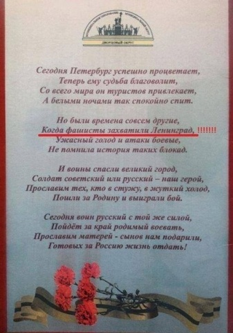 Чиновники подарили ветеранам-блокадникам безграмотные открытки: Фото