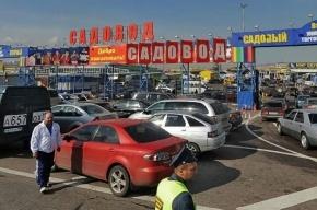 Рынок «Садовод» в Москве закрывают за антисанитарию