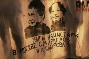 Шествия антифашистов проходят в Москве и Петербурге