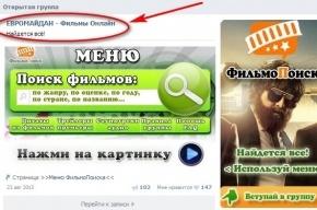 «ВКонтакте» заблокирует «фейковые» группы и сообщества о «Евромайдане»