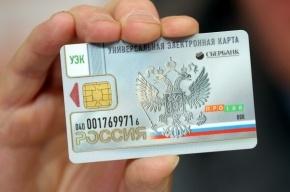 В 2016 году россиянам начнут выдавать пластиковые паспорта