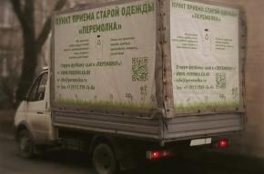 Где в Петербурге можно с пользой сдать старую одежду