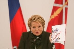 Матвиенко: Нельзя закрывать «Дождь»