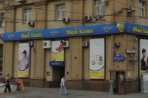 Центробанк отозвал лицензии у банка «Природа» и «Моего банка»