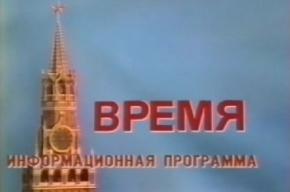 Умер бывший ведущий программы «Время» Леонид Элин