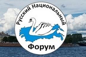 В Петербурге пройдет международный конгресс националистов