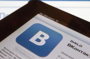 Пользователи обнаружили, что «ВКонтакте» выдает имя по номеру телефона