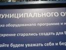 Фоторепортаж: «Тайная орфографическая полиция»