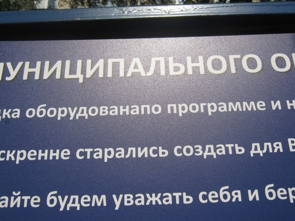 Тайная орфографическая полиция: Фото