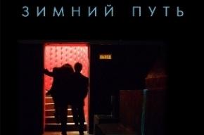 Кинотеатр «Родина» снял с проката фильм с главным героем геем