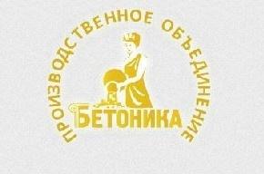 В Петербурге найден мертвым глава компании «Бетоника»