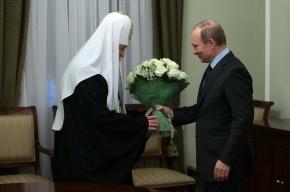 Путин лично поздравил патриарха Кирилла с годовщиной интронизации