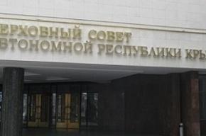 Российский флаг поднят над зданием Верховного совета Крыма