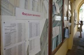 Вступительные экзамены в вузы изменят через год