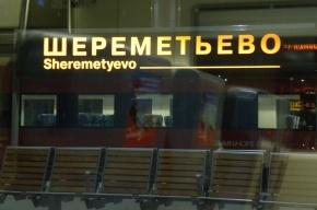 В «Шереметьево» инкассаторов ограбили на 30 млн рублей