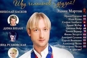 Плющенко отменил «Шоу чемпионов и друзей» в Петербурге