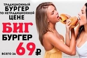 Петербуржцы пожаловались на «гомосексуальную» рекламу «Карлс Джуниор»
